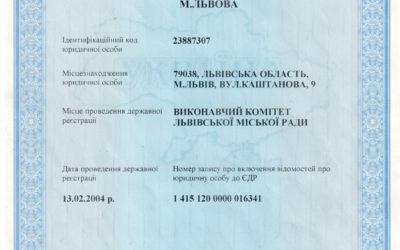 Свідоцтво про держ. реєстрацію
